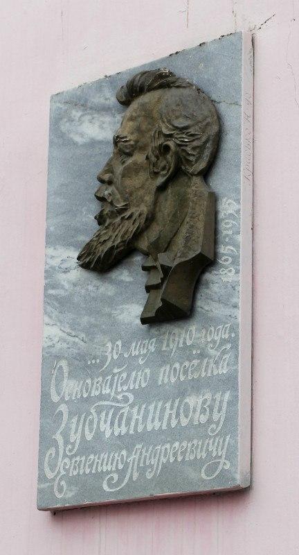 Доска памяти Е.А.Зубчанинова.