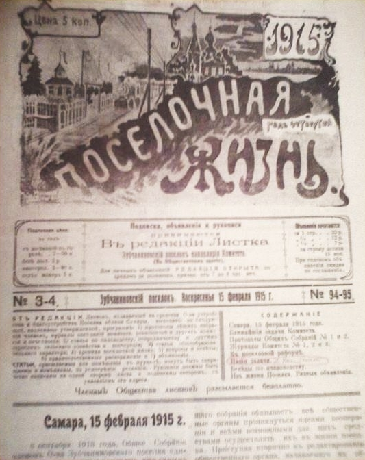 """Газета """"Посёлочная жизнь"""""""